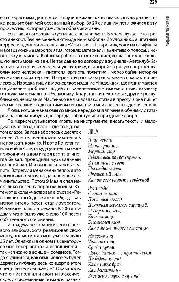 PDF. Лоцман по жизни[Книга для семей,  воспитывающих детей-инвалидов]. неизвестен А. Страница 230. Читать онлайн