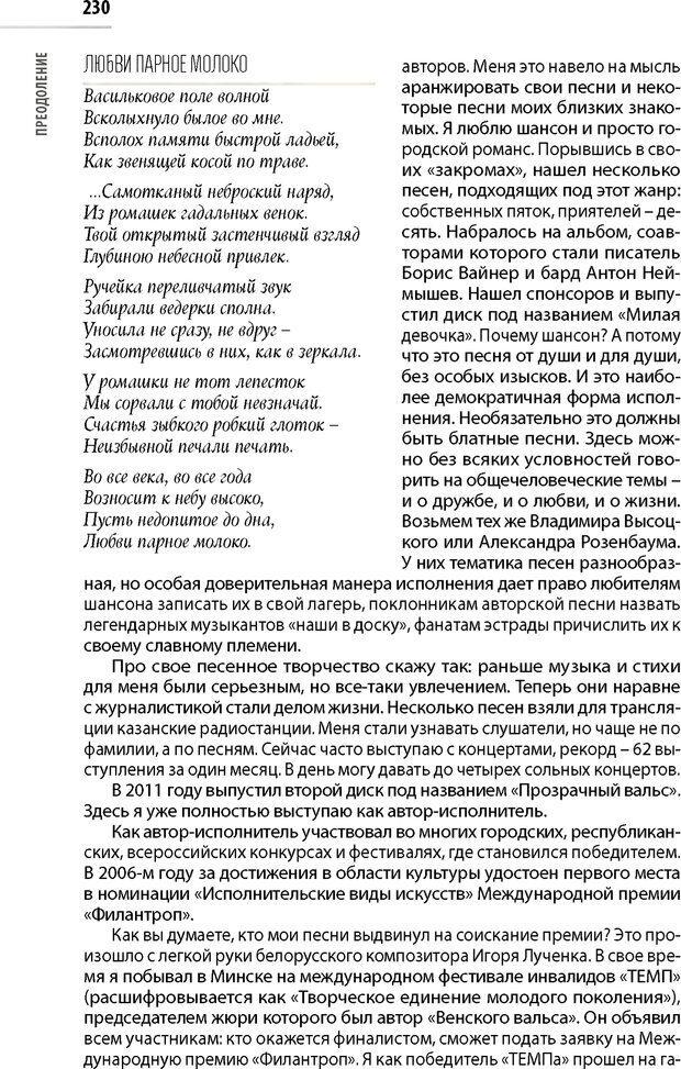 PDF. Лоцман по жизни[Книга для семей,  воспитывающих детей-инвалидов]. неизвестен А. Страница 231. Читать онлайн