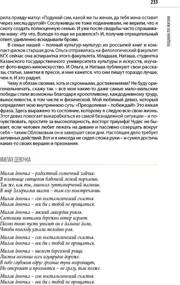 PDF. Лоцман по жизни[Книга для семей,  воспитывающих детей-инвалидов]. неизвестен А. Страница 234. Читать онлайн
