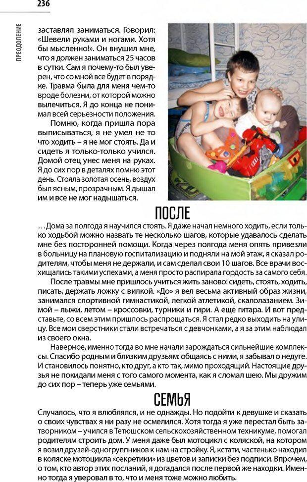 PDF. Лоцман по жизни[Книга для семей,  воспитывающих детей-инвалидов]. неизвестен А. Страница 237. Читать онлайн