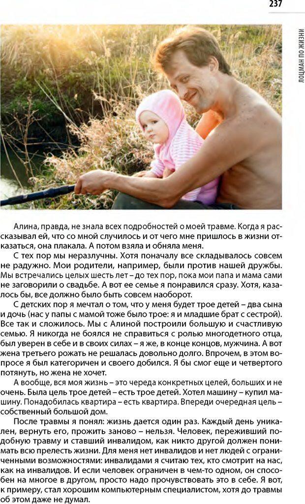 PDF. Лоцман по жизни[Книга для семей,  воспитывающих детей-инвалидов]. неизвестен А. Страница 238. Читать онлайн