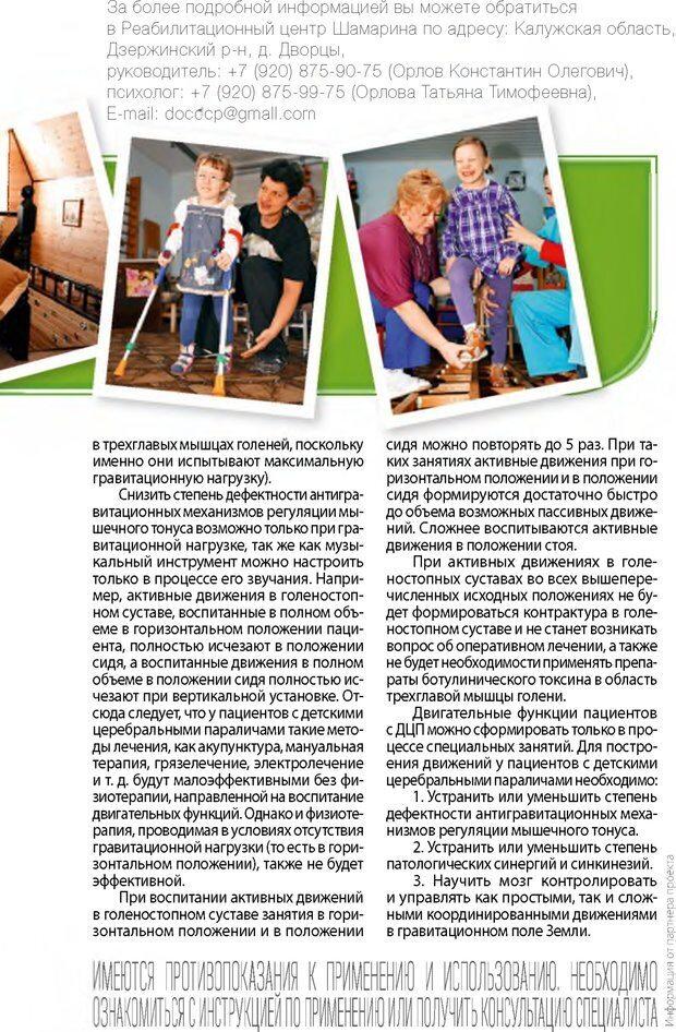 PDF. Лоцман по жизни[Книга для семей,  воспитывающих детей-инвалидов]. неизвестен А. Страница 24. Читать онлайн