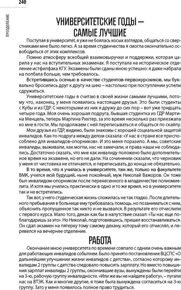 PDF. Лоцман по жизни[Книга для семей,  воспитывающих детей-инвалидов]. неизвестен А. Страница 241. Читать онлайн