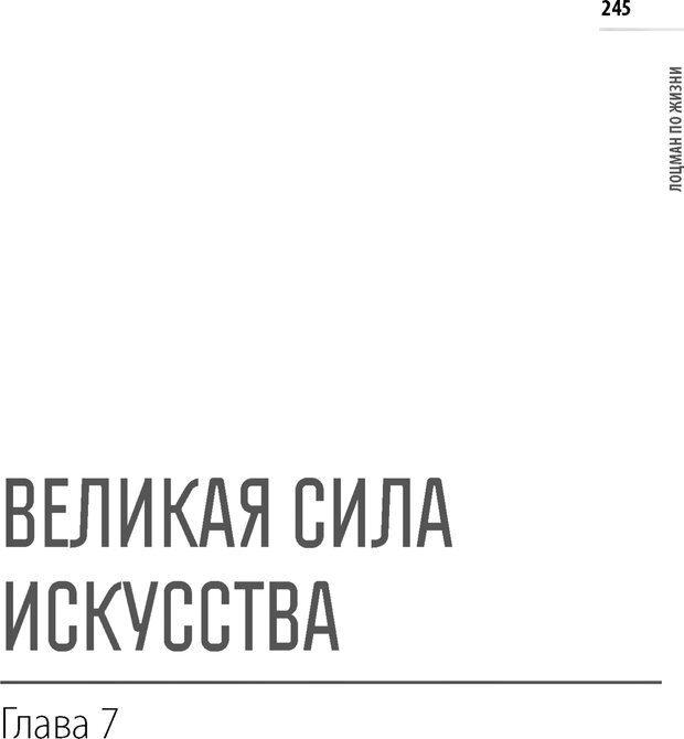 PDF. Лоцман по жизни[Книга для семей,  воспитывающих детей-инвалидов]. неизвестен А. Страница 246. Читать онлайн