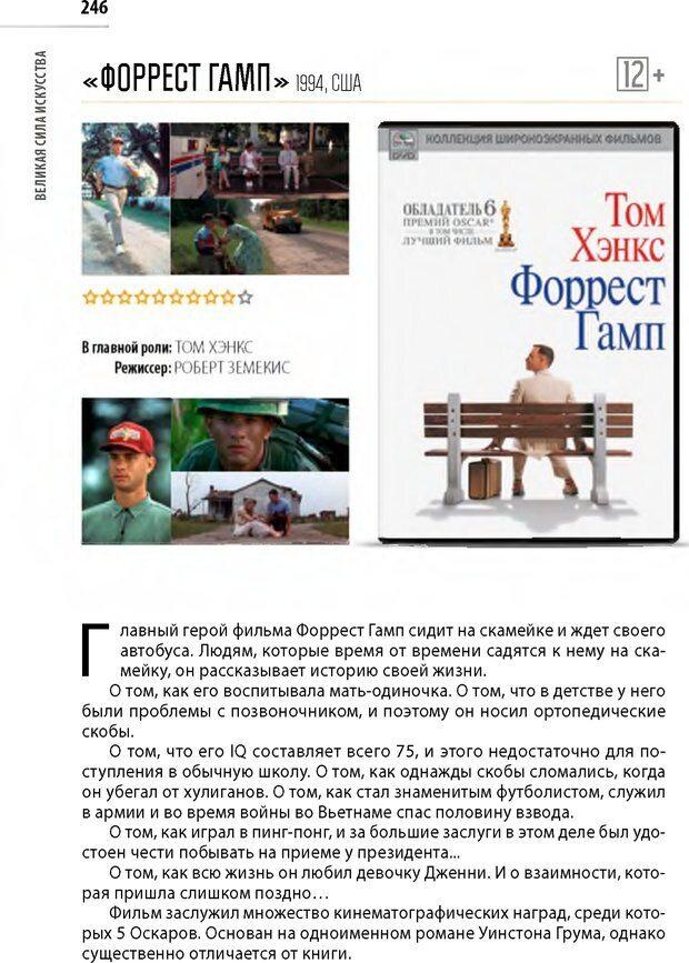 PDF. Лоцман по жизни[Книга для семей,  воспитывающих детей-инвалидов]. неизвестен А. Страница 247. Читать онлайн