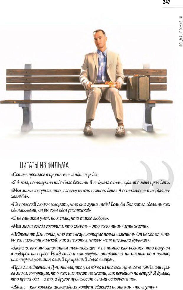 PDF. Лоцман по жизни[Книга для семей,  воспитывающих детей-инвалидов]. неизвестен А. Страница 248. Читать онлайн