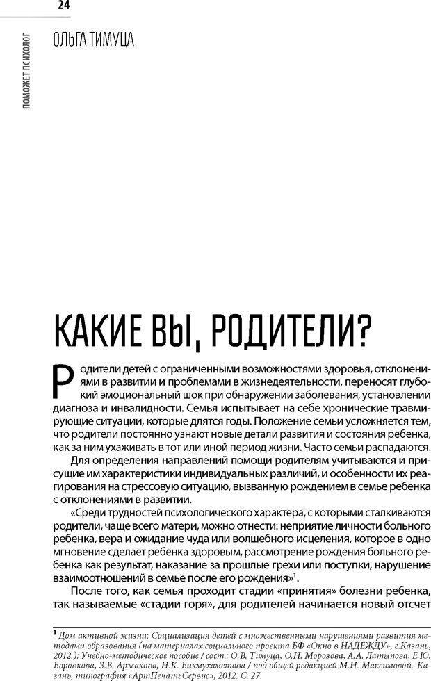 PDF. Лоцман по жизни[Книга для семей,  воспитывающих детей-инвалидов]. неизвестен А. Страница 25. Читать онлайн
