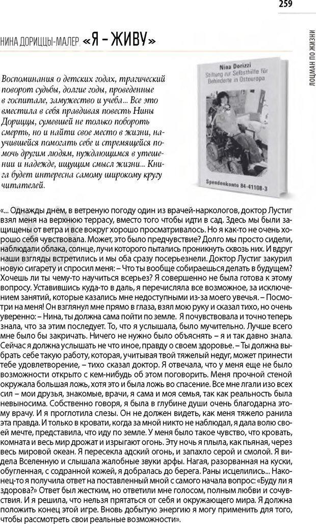PDF. Лоцман по жизни[Книга для семей,  воспитывающих детей-инвалидов]. неизвестен А. Страница 260. Читать онлайн