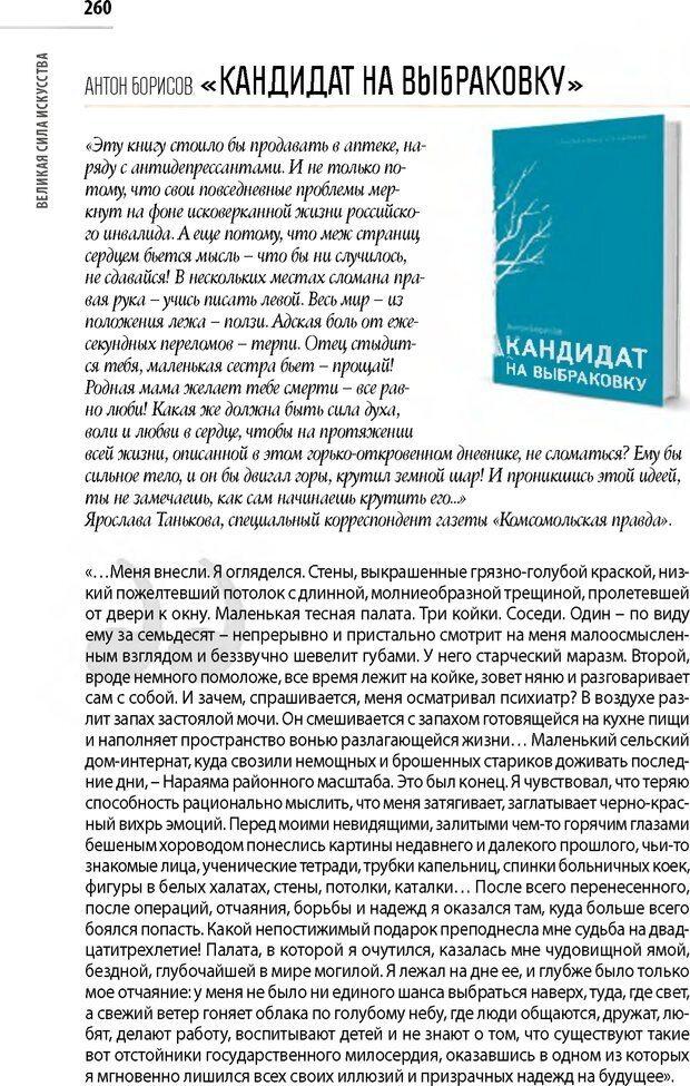 PDF. Лоцман по жизни[Книга для семей,  воспитывающих детей-инвалидов]. неизвестен А. Страница 261. Читать онлайн