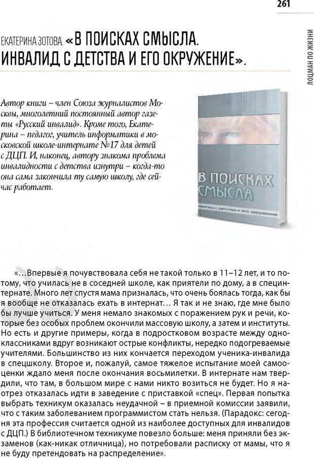 PDF. Лоцман по жизни[Книга для семей,  воспитывающих детей-инвалидов]. неизвестен А. Страница 262. Читать онлайн