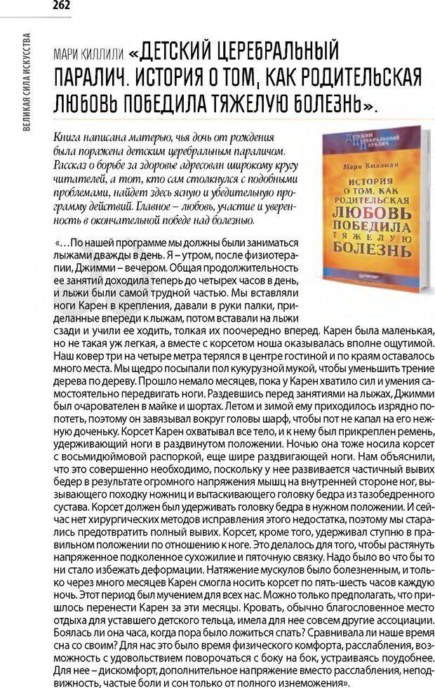 PDF. Лоцман по жизни[Книга для семей,  воспитывающих детей-инвалидов]. неизвестен А. Страница 263. Читать онлайн