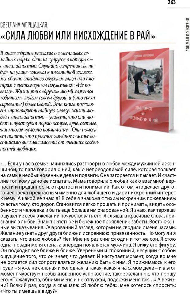 PDF. Лоцман по жизни[Книга для семей,  воспитывающих детей-инвалидов]. неизвестен А. Страница 264. Читать онлайн
