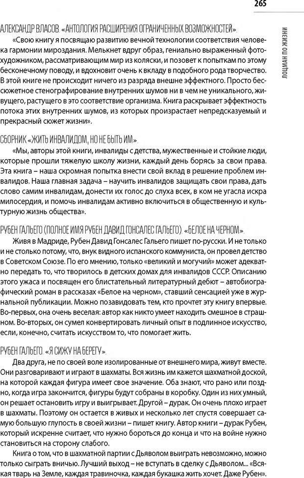 PDF. Лоцман по жизни[Книга для семей,  воспитывающих детей-инвалидов]. неизвестен А. Страница 266. Читать онлайн