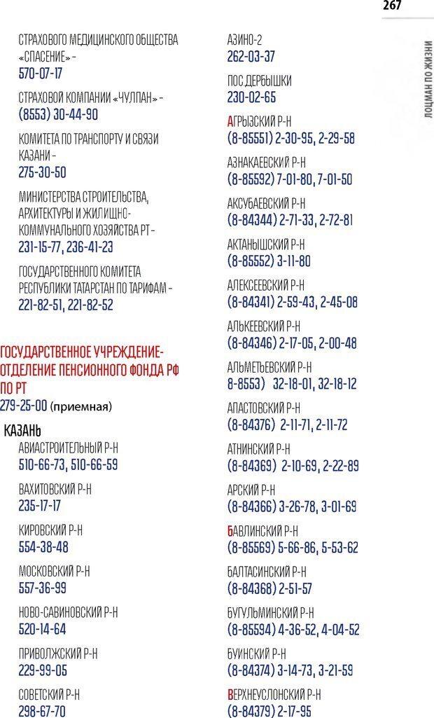 PDF. Лоцман по жизни[Книга для семей,  воспитывающих детей-инвалидов]. неизвестен А. Страница 268. Читать онлайн
