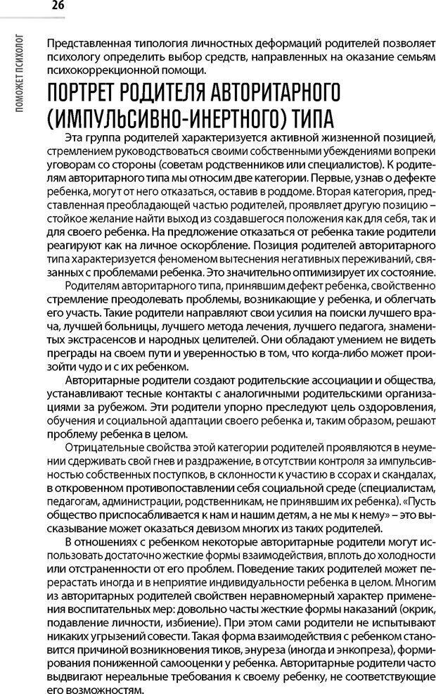 PDF. Лоцман по жизни[Книга для семей,  воспитывающих детей-инвалидов]. неизвестен А. Страница 27. Читать онлайн