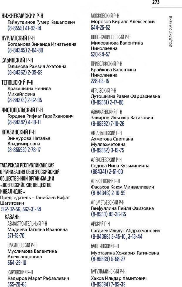PDF. Лоцман по жизни[Книга для семей,  воспитывающих детей-инвалидов]. неизвестен А. Страница 274. Читать онлайн