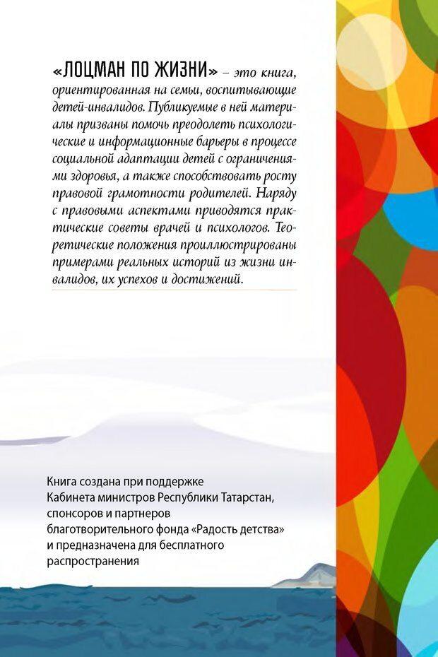 PDF. Лоцман по жизни[Книга для семей,  воспитывающих детей-инвалидов]. неизвестен А. Страница 277. Читать онлайн