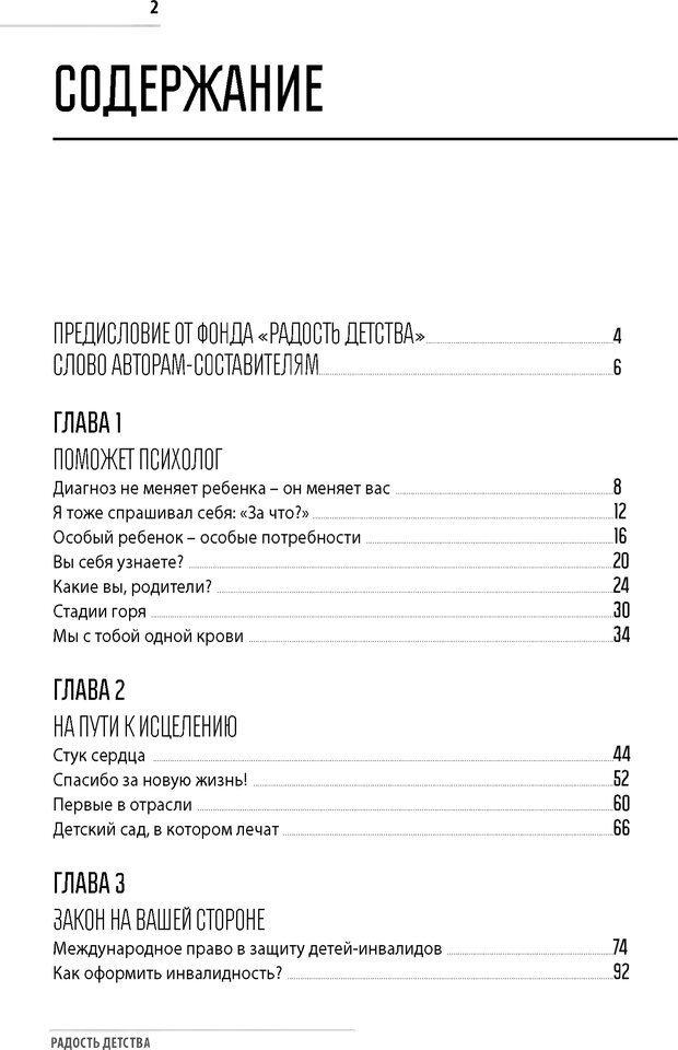 PDF. Лоцман по жизни[Книга для семей,  воспитывающих детей-инвалидов]. неизвестен А. Страница 3. Читать онлайн