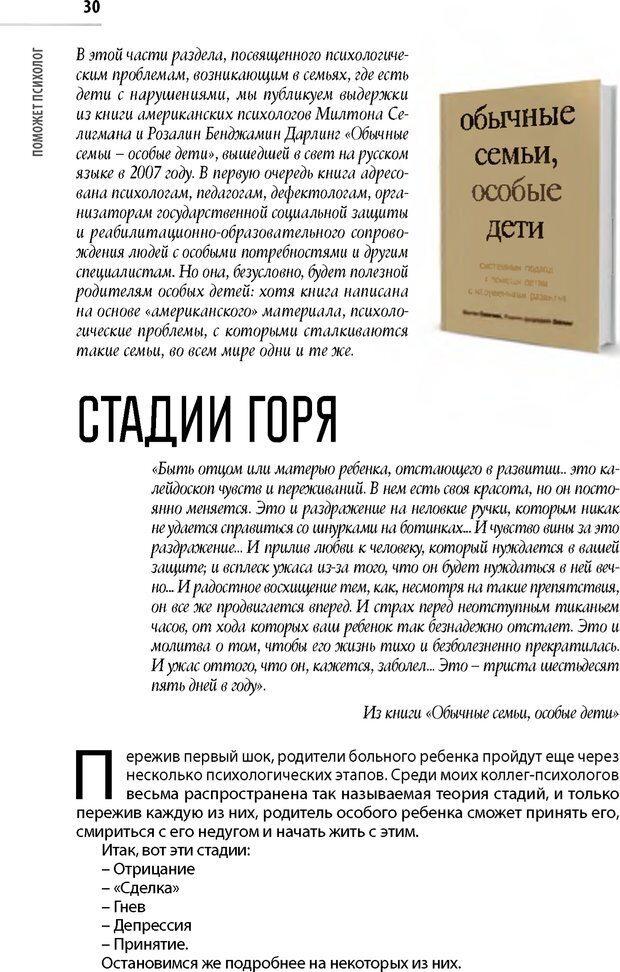 PDF. Лоцман по жизни[Книга для семей,  воспитывающих детей-инвалидов]. неизвестен А. Страница 31. Читать онлайн
