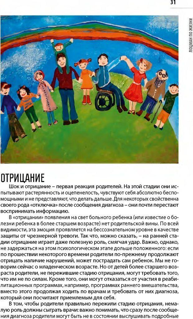 PDF. Лоцман по жизни[Книга для семей,  воспитывающих детей-инвалидов]. неизвестен А. Страница 32. Читать онлайн