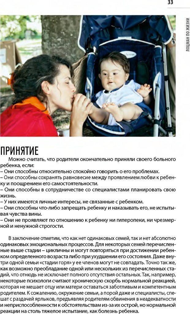 PDF. Лоцман по жизни[Книга для семей,  воспитывающих детей-инвалидов]. неизвестен А. Страница 34. Читать онлайн