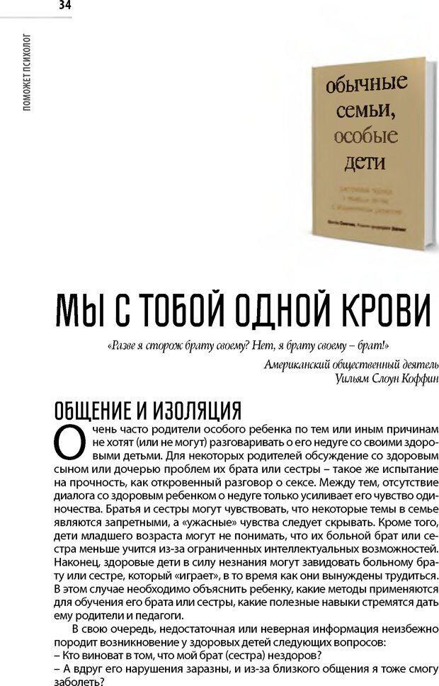 PDF. Лоцман по жизни[Книга для семей,  воспитывающих детей-инвалидов]. неизвестен А. Страница 35. Читать онлайн