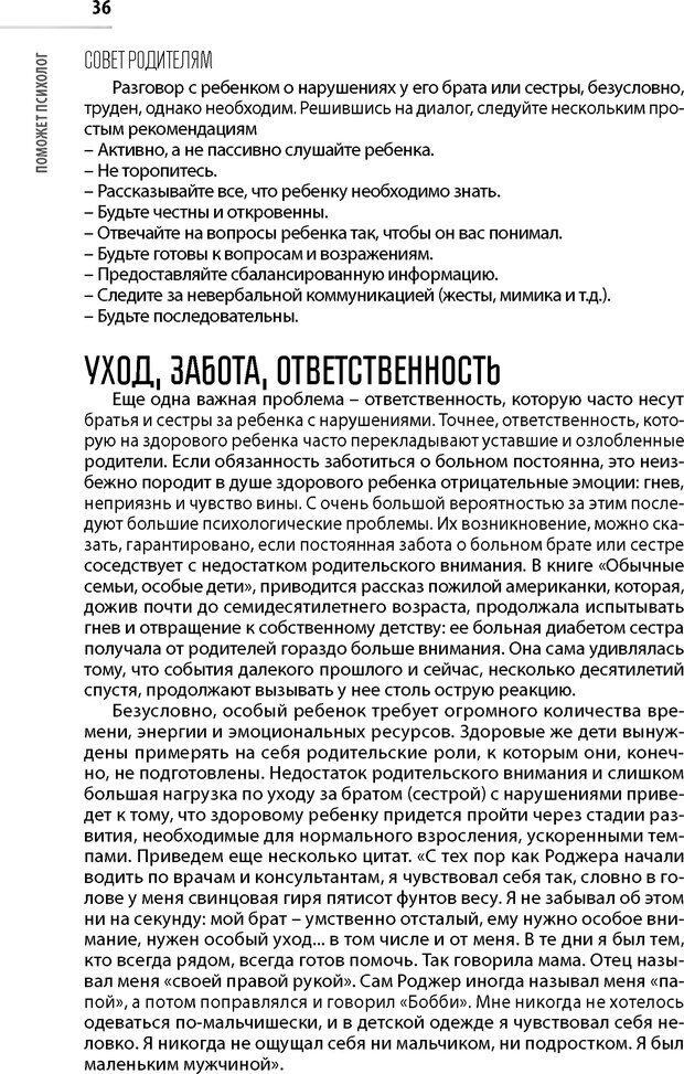 PDF. Лоцман по жизни[Книга для семей,  воспитывающих детей-инвалидов]. неизвестен А. Страница 37. Читать онлайн