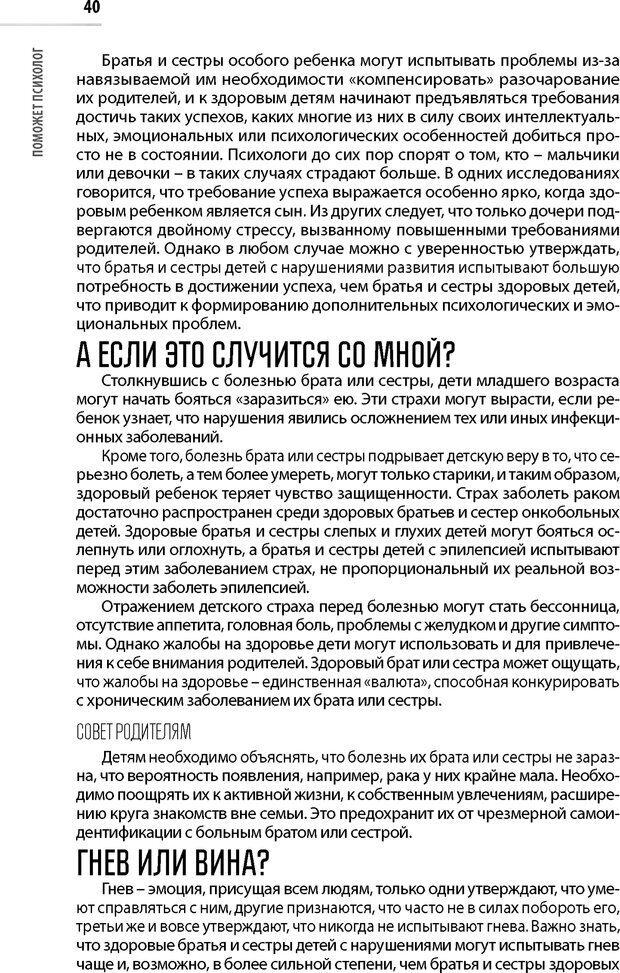 PDF. Лоцман по жизни[Книга для семей,  воспитывающих детей-инвалидов]. неизвестен А. Страница 41. Читать онлайн