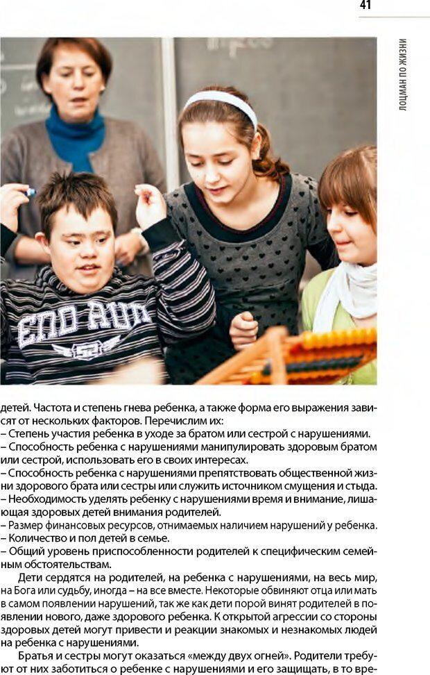 PDF. Лоцман по жизни[Книга для семей,  воспитывающих детей-инвалидов]. неизвестен А. Страница 42. Читать онлайн