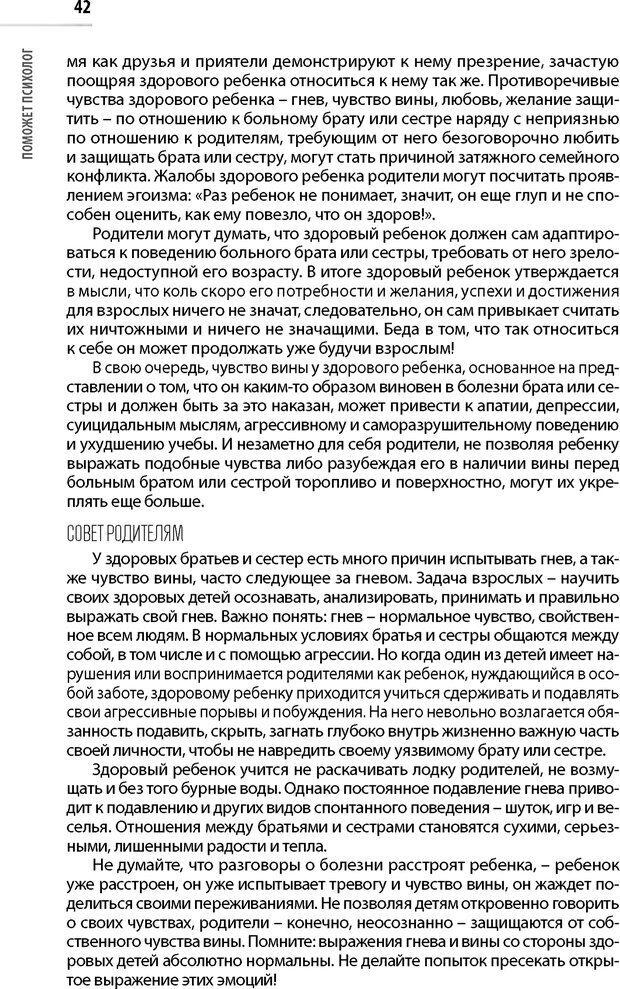 PDF. Лоцман по жизни[Книга для семей,  воспитывающих детей-инвалидов]. неизвестен А. Страница 43. Читать онлайн