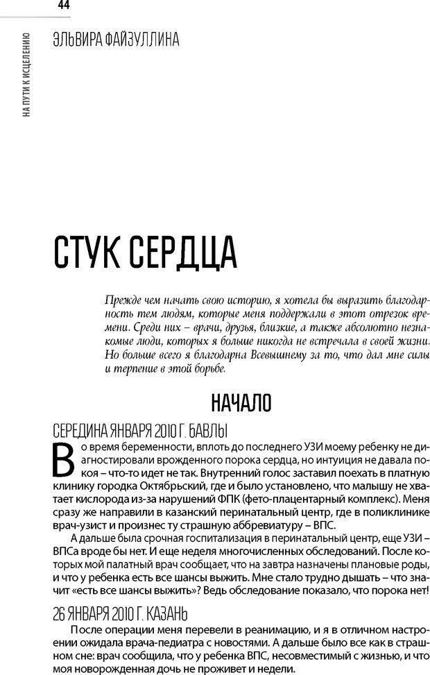 PDF. Лоцман по жизни[Книга для семей,  воспитывающих детей-инвалидов]. неизвестен А. Страница 45. Читать онлайн
