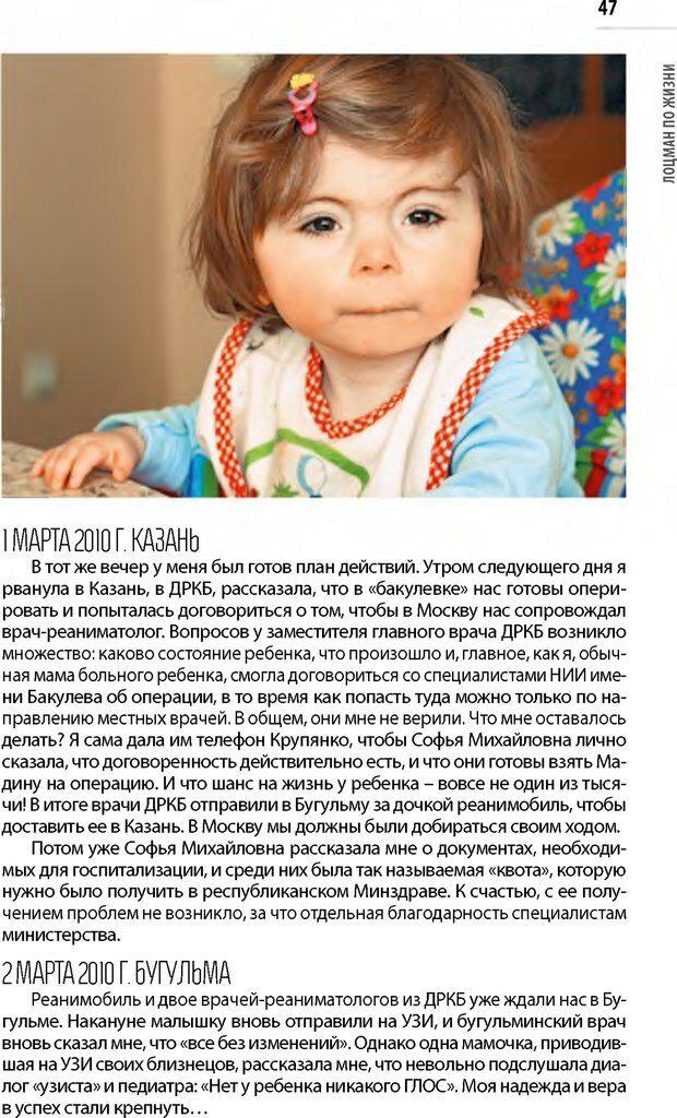 PDF. Лоцман по жизни[Книга для семей,  воспитывающих детей-инвалидов]. неизвестен А. Страница 48. Читать онлайн