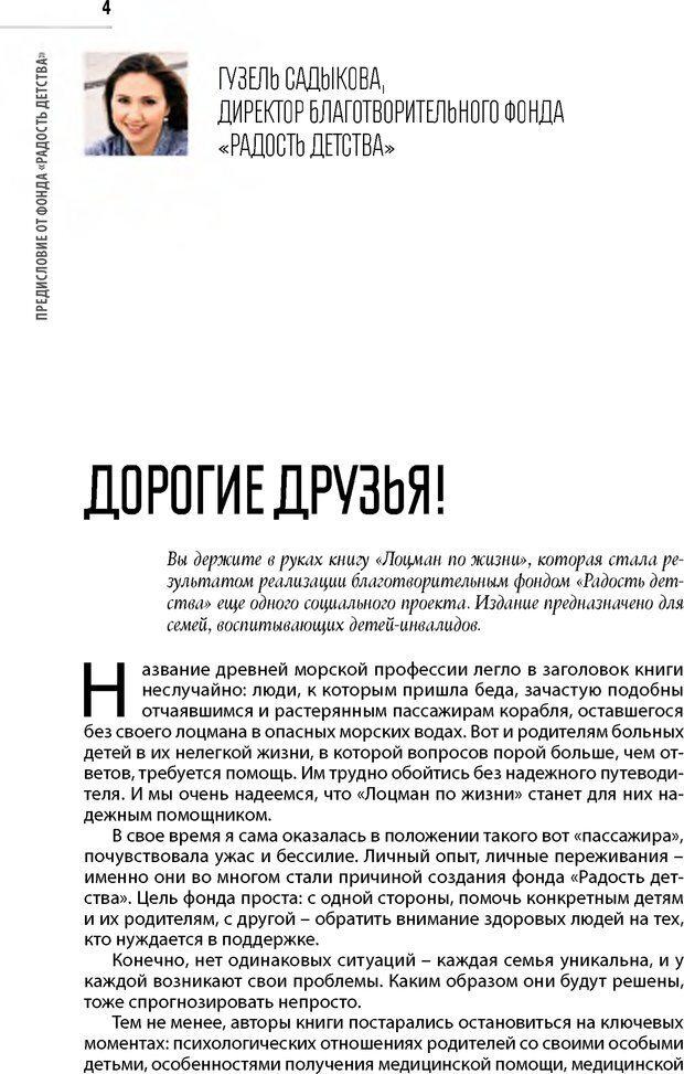 PDF. Лоцман по жизни[Книга для семей,  воспитывающих детей-инвалидов]. неизвестен А. Страница 5. Читать онлайн