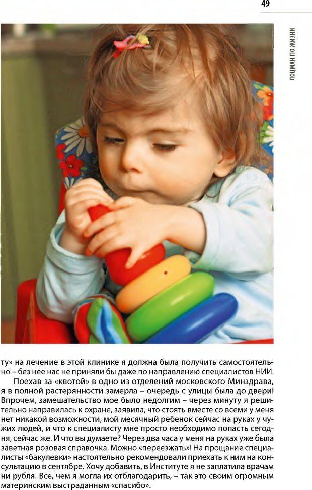 PDF. Лоцман по жизни[Книга для семей,  воспитывающих детей-инвалидов]. неизвестен А. Страница 50. Читать онлайн