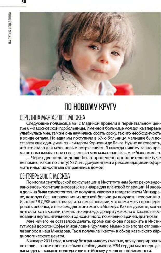 PDF. Лоцман по жизни[Книга для семей,  воспитывающих детей-инвалидов]. неизвестен А. Страница 51. Читать онлайн