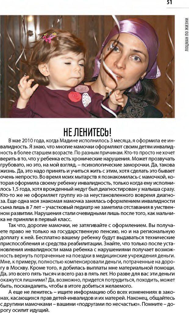 PDF. Лоцман по жизни[Книга для семей,  воспитывающих детей-инвалидов]. неизвестен А. Страница 52. Читать онлайн
