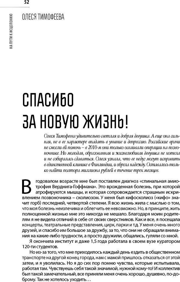 PDF. Лоцман по жизни[Книга для семей,  воспитывающих детей-инвалидов]. неизвестен А. Страница 53. Читать онлайн
