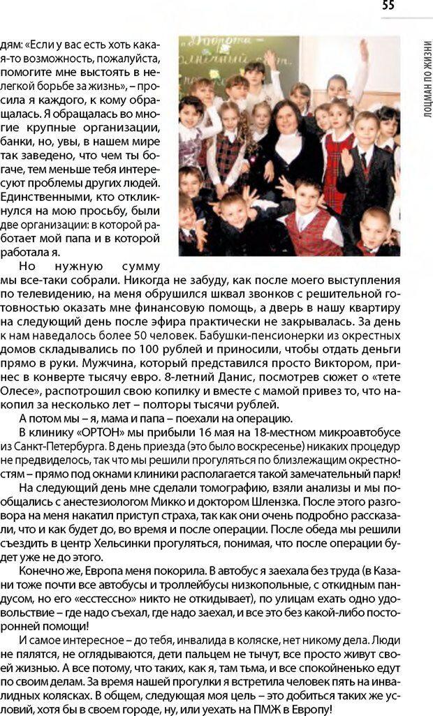 PDF. Лоцман по жизни[Книга для семей,  воспитывающих детей-инвалидов]. неизвестен А. Страница 56. Читать онлайн