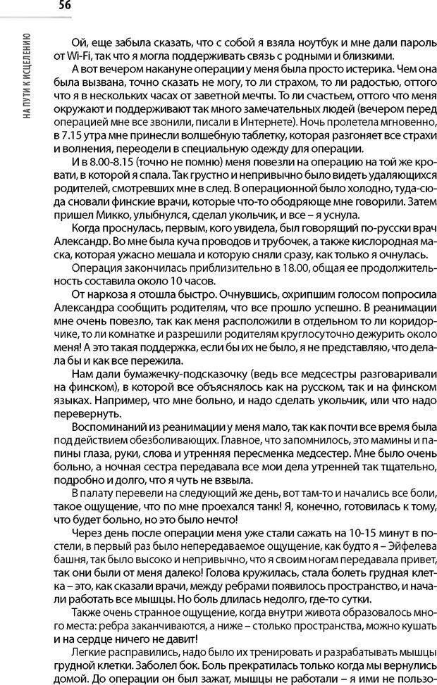 PDF. Лоцман по жизни[Книга для семей,  воспитывающих детей-инвалидов]. неизвестен А. Страница 57. Читать онлайн