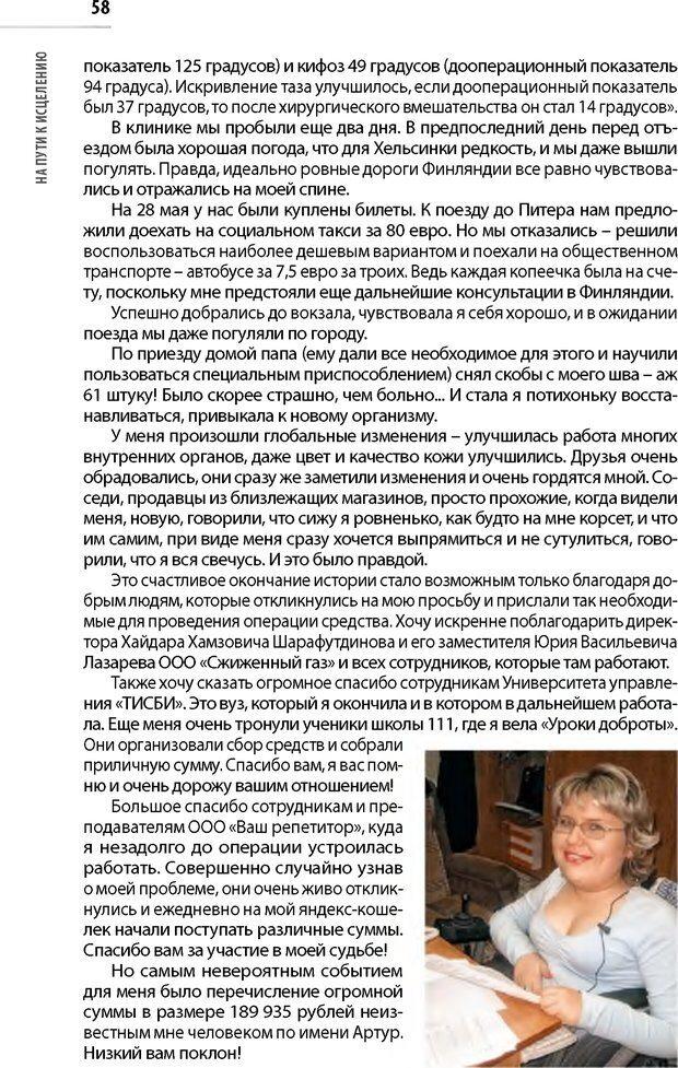 PDF. Лоцман по жизни[Книга для семей,  воспитывающих детей-инвалидов]. неизвестен А. Страница 59. Читать онлайн