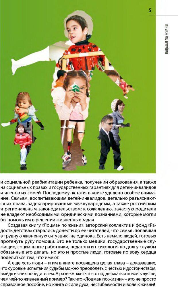 PDF. Лоцман по жизни[Книга для семей,  воспитывающих детей-инвалидов]. неизвестен А. Страница 6. Читать онлайн