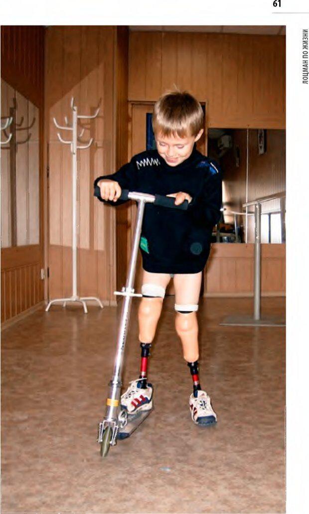 PDF. Лоцман по жизни[Книга для семей,  воспитывающих детей-инвалидов]. неизвестен А. Страница 62. Читать онлайн