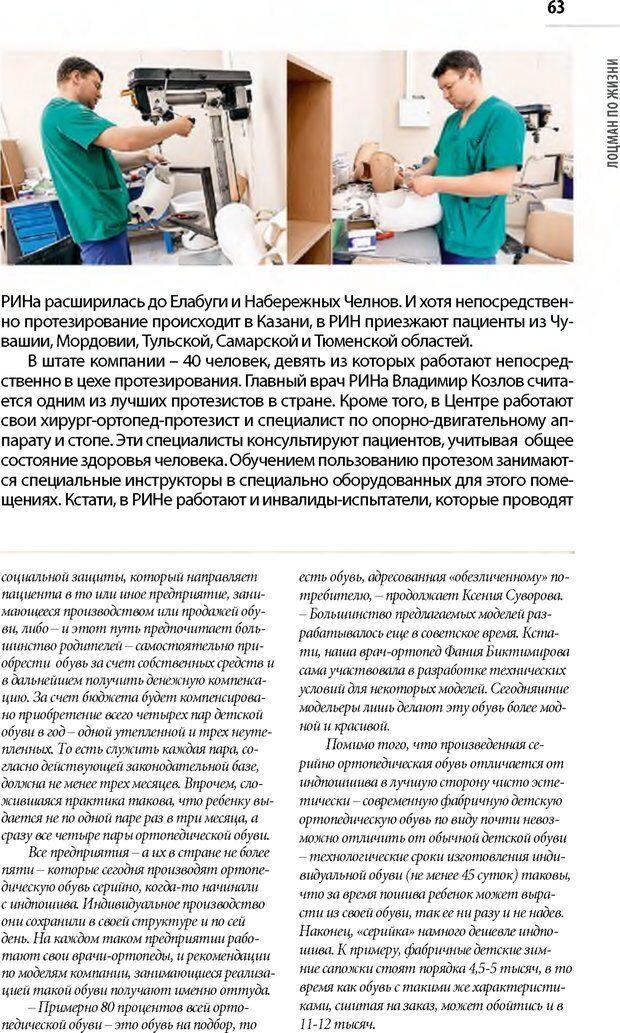 PDF. Лоцман по жизни[Книга для семей,  воспитывающих детей-инвалидов]. неизвестен А. Страница 64. Читать онлайн