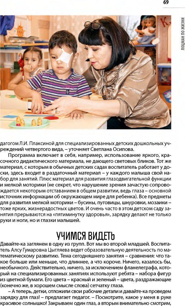 PDF. Лоцман по жизни[Книга для семей,  воспитывающих детей-инвалидов]. неизвестен А. Страница 70. Читать онлайн
