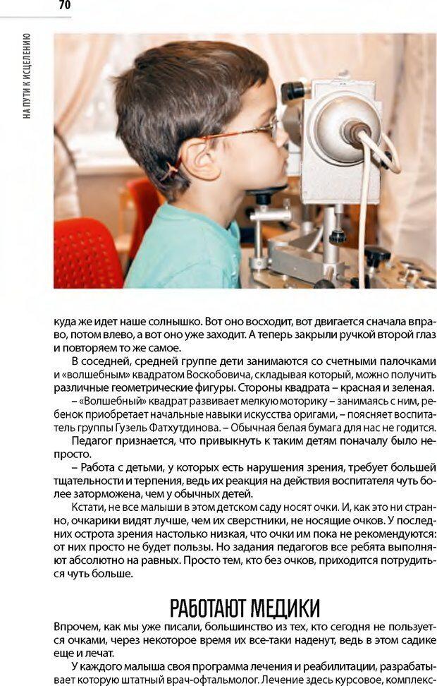 PDF. Лоцман по жизни[Книга для семей,  воспитывающих детей-инвалидов]. неизвестен А. Страница 71. Читать онлайн