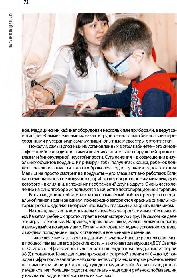 PDF. Лоцман по жизни[Книга для семей,  воспитывающих детей-инвалидов]. неизвестен А. Страница 73. Читать онлайн