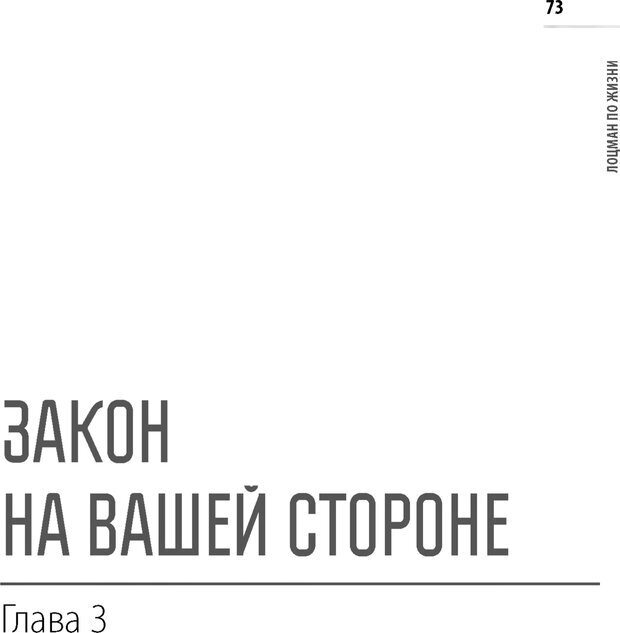 PDF. Лоцман по жизни[Книга для семей,  воспитывающих детей-инвалидов]. неизвестен А. Страница 74. Читать онлайн