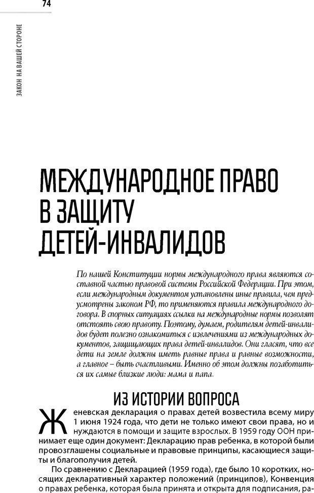 PDF. Лоцман по жизни[Книга для семей,  воспитывающих детей-инвалидов]. неизвестен А. Страница 75. Читать онлайн