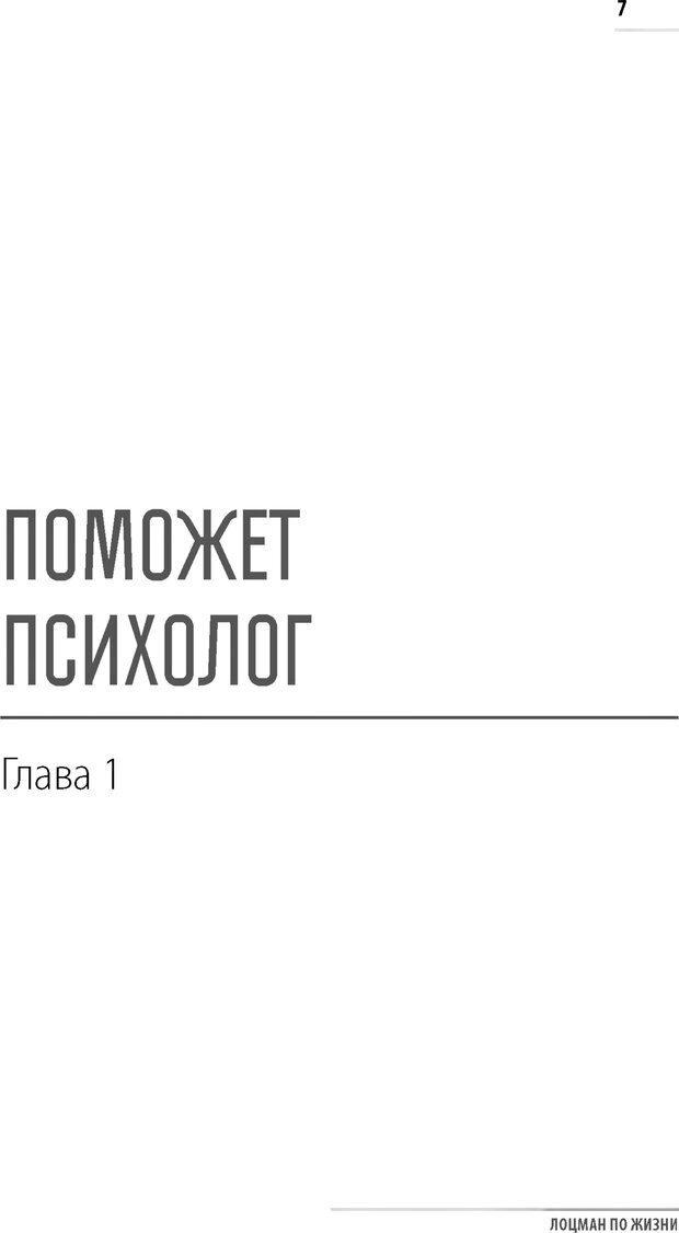 PDF. Лоцман по жизни[Книга для семей,  воспитывающих детей-инвалидов]. неизвестен А. Страница 8. Читать онлайн