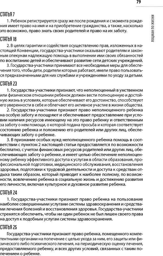 PDF. Лоцман по жизни[Книга для семей,  воспитывающих детей-инвалидов]. неизвестен А. Страница 80. Читать онлайн